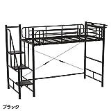 シングル ロフト 二段ベッド 狭い部屋 や 子供部屋 一人暮らし ワンルーム に ベッド下 に デスク や 収納家具 ソファー 等を置ける BED 階段ロフトベッド ブラック