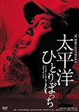 日活100周年邦画クラシックス GREATシリーズ 太平洋ひとりぼっち HDリマスター版 DVD