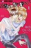 溺れる吐息に甘いキス(1) (フラワーコミックス)