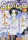 comicスピカ No.23