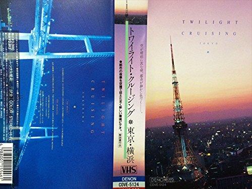 トワイライト・クルージング/東京・横浜 [VHS]