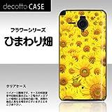 AQUOS PHONE Xx 206SH 専用スマホカバー 【花柄 ひまわり 柄 / 】 [クリア(透明)ケース]