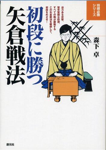 初段に勝つ矢倉戦法 (将棋必勝シリーズ)