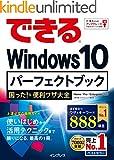 できるWindows 10 パーフェク トブック 困った!&便利ワザ大全 できるシリーズ ランキングお取り寄せ