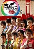 潜在異色 vol.1 [DVD]
