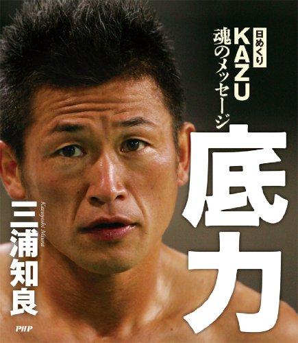 【J2】横浜FC・三浦知良、49歳3ヶ月24日で最年長ゴール更新