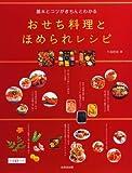基本とコツがきちんとわかるおせち料理とほめられレシピ