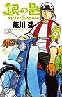 銀の匙 Silver Spoon 9 (少年サンデーコミックス)