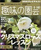 NHKテキスト 趣味の園芸 2016年 01 月号 [雑誌]