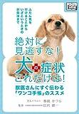 絶対に見逃すな! 犬の症状これだけは! 獣医さんにすぐ伝わる「ワンコ手帳」のススメ (impress QuickBooks)