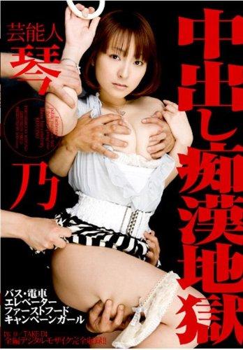 芸能人 琴乃 中出し痴漢地獄 [DVD]