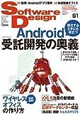 Software Design (ソフトウェア デザイン) 2012年 01月号 [雑誌] [雑誌] / 技術評論社 (刊)