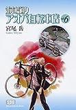 並木橋通りアオバ自転車店 vol.6