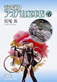 並木橋通りアオバ自転車店 vol.6 (少年画報社文庫)