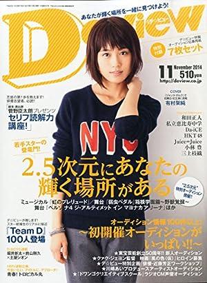 De・View (デ・ビュー) 2014年 11月号 [雑誌]