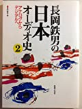 長岡鉄男の日本オーディオ史〈2〉アナログからデジタルへ