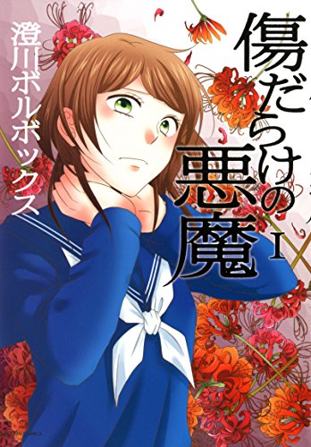 傷だらけの悪魔(1) (アクションコミックス(comico BOOKS))
