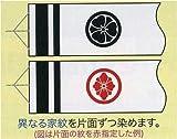 【徳永鯉のぼり】吹流し家紋入れ、両面(異なる)家紋入れF-2