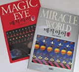 img - for Magic Eye/Miracle Word (Korean Editions) 2 vol set book / textbook / text book