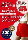 山本千尋×Triumph 骨盤サポートボトム付き 履いて 回すだけ!  ダイエット (ブルーガイド・グラフィック)