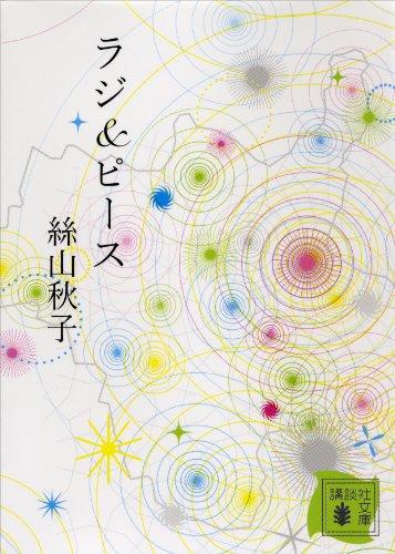 ラジ&ピース (講談社文庫)