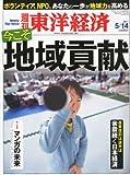 週刊 東洋経済 2011年 5/14号 [雑誌]