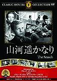 山河遥かなり [DVD]