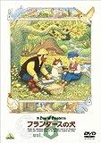 フランダースの犬 vol.8[DVD]