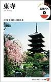 古寺をゆく (小学館101ビジュアル新書) (商品イメージ)