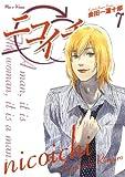 ニコイチ7巻 (デジタル版ヤングガンガンコミックス)