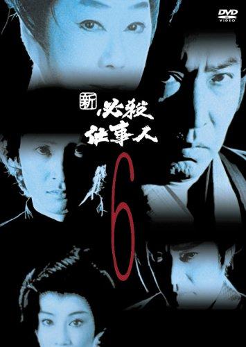 新必殺仕事人 VOL.6 [DVD]
