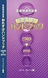医療関連用語集 おたすけハンドブック2009-2010