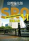 SROVI - 四重人格 (中公文庫)