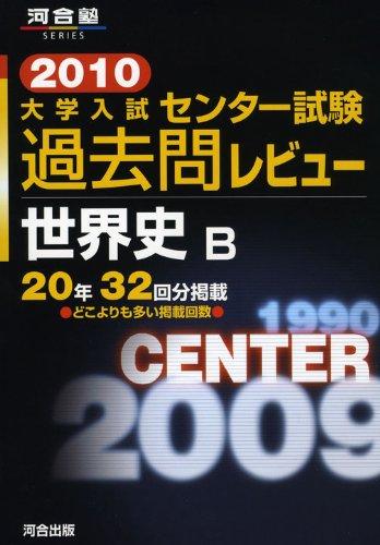 大学入試センター試験過去問レビュー世界史B 2010 (河合塾series)