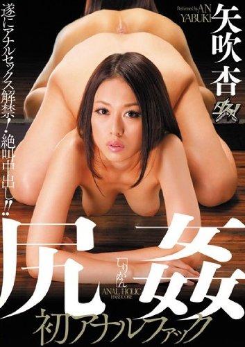 尻姦 初アナルファック 矢吹杏 [DVD]