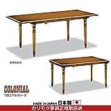 カリモク 伸長式ダイニングテーブル/コロニアル 食堂テーブル 伸長式 幅1340・1800mm