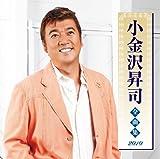 小金沢昇司全曲集2010