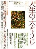 人生の大そうじ 〔セオリー〕2010 vol.6
