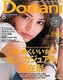 Domani(ドマーニ) 2015年 08 月号 [雑誌]