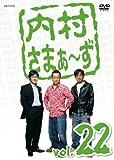 内村さまぁ~ず Vol.22 [DVD]