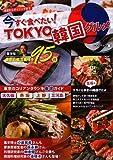 今すぐ食べたい!TOKYO韓国グルメ