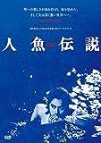 人魚伝説《HDニューマスター版》[DVD]