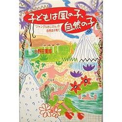 "Kazenoko, child of nature children - natural flow of parenting ""Uncle Jungle"" (1987) ISBN: 4062033828 [Japanese Import]"