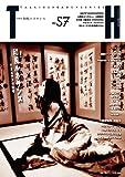 和風ルネサンス〜日本当世浮世絵巻 (トーキングヘッズ叢書 No.57)