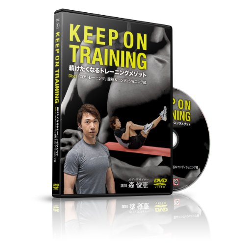 森俊憲のKEEP ON TRAINING ~続けたくなるトレーニングメソッド~ Vol.1 「コアトレーニング」 腹筋&コンディショニング編 [DVD]