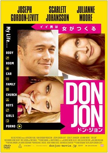 ドン・ジョン [DVD]