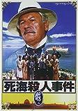 MGM HOLLYWOOD CLASSICS 死海殺人事件[DVD]