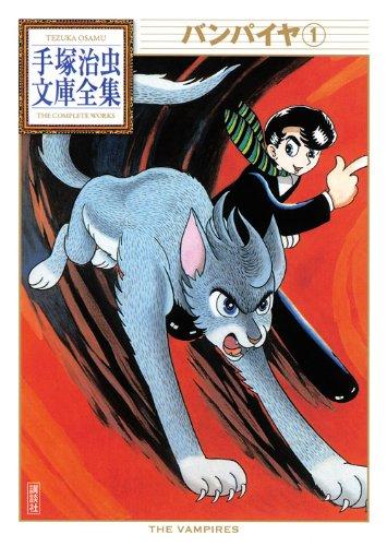 バンパイヤ(1) (手塚治虫文庫全集 BT 82)