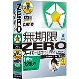 スーパーセキュリティZERO(最新)|1台版|Win10対応