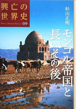 モンゴル帝国と長いその後 (興亡の世界史)